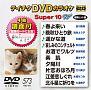 テイチクDVDカラオケ スーパー10 W Vol.573
