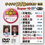 テイチクDVDカラオケ スーパー10 W Vol.574