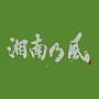 湘南乃風 〜一五一会〜(DVD付)