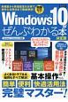 Windows10がぜんぶわかる本<決定版>