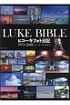 LUKE BIBLE ヒコーキフォト日記 1973-2018