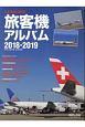 日本発着国際線 旅客機アルバム 2018-2019