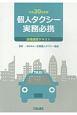 個人タクシー実務必携 平成30年 試験講習テキスト