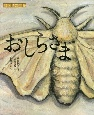 おしらさま 京極夏彦のえほん 遠野物語 第二期