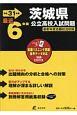 茨城県 公立高校入試問題 CD付 平成31年