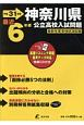 神奈川県 公立高校入試問題 CD付 平成31年