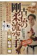 古伝の剛柔流空手 三戦・転掌編 現代武道とは一線を画す、人体を究めた技(1)