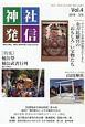 神社発信 2018.5・6 神社と神社、神社と世界を結ぶJinja Journ(4)
