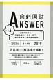 歯科国試ANSWER 口腔外科学3/高齢者歯科/摂食・嚥下/歯科麻酔学/歯科放射線 2019 (13)