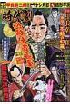 漫画・時代劇 (11)