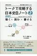 トークで攻略する日本史Bノート 近現代 聴く×読む×書ける(2)