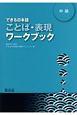 できる日本語 中級 ことば・表現ワークブック