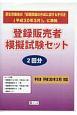 登録販売者模擬試験セット 2回分 厚生労働省の「試験問題の作成に関する手引き(平成3