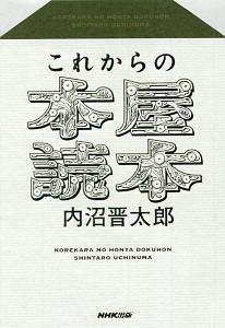 TSUTAYA オンラインショッピングで買える「これからの本屋読本」の画像です。価格は1,728円になります。