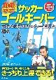 DVDでマスター! サッカー ゴールキーパー 超絶スキルアップ 今日から使える正しいプレーと練習法