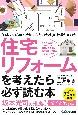 住宅リフォームを考えたら必ず読む本 「日本でいちばん大切にしたい会社」の社長が書いた
