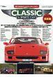 CLASSIC&SPORTS CAR<日本版> 世界で最も売れているクラシックカーマガジン(10)