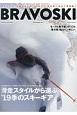 Bravo Ski 2019(1)