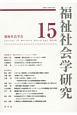 福祉社会学研究 (15)