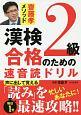 漢検2級合格のための速音読ドリル 齋藤孝メソッド