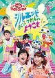 NHK「おかあさんといっしょ」ファミリーコンサート シルエットはくぶつかんへようこそ!