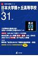 日本大学鶴ヶ丘高等学校 平成31年 高校別入試問題シリーズA26