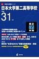 日本大学第二高等学校 平成31年 高校別入試問題シリーズA27