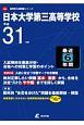 日本大学第三高等学校 平成31年 高校別入試問題シリーズA48