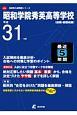 昭和学院秀英高等学校 平成31年 高校別入試問題シリーズC23