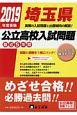 埼玉県 公立高校入試問題 2019