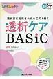 透析ケア BASIC 透析ケア夏季増刊 2018 透析室に配属されたらこの1冊!