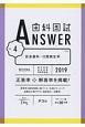 歯科国試ANSWER 社会歯科・口腔衛生学 2019 (4)