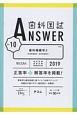 歯科国試ANSWER 歯科補綴学2 全部床義歯学/部分床義歯学 2019 (10)
