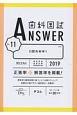 歯科国試ANSWER 口腔外科学1 2019 (11)