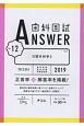 歯科国試ANSWER 口腔外科学2 2019 (12)
