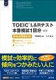 TOEIC L&Rテスト本番模試1回分<改訂版> Obunsha ELT Series CD付 新形式問題対応