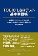 TOEIC L&R テスト 基本単語帳