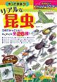 作って学ぼう!リアルな昆虫 たのしいペーパークラフト