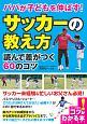 パパが子どもを伸ばす!「サッカーの教え方」読んで差がつく60のコツ コツがわかる本