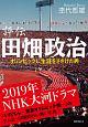 評伝 田畑政治 オリンピックに生涯をささげた男