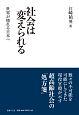 社会は変えられる 世界が憧れる日本へ