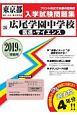 広尾学園中学校(医進・サイエンス) 東京都国立・公立・私立中学校入学試験問題集 2019