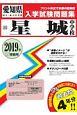 星城中学校 愛知県国立・私立中学校入学試験問題集 2019