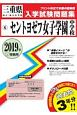 セントヨゼフ女子学園中学校 三重県国立・私立中学校入学試験問題集 2019