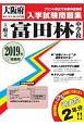 富田林中学校 大阪府国立・公立・私立中学校入学試験問題集 2019