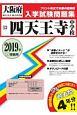四天王寺中学校 大阪府国立・公立・私立中学校入学試験問題集 2019