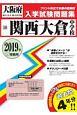 関西大倉中学校 大阪府国立・公立・私立中学校入学試験問題集 2019