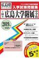 国立広島大学附属中学校 広島県国立・公立・私立中学校入学試験問題集 2019