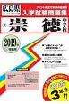 崇徳中学校 広島県国立・公立・私立中学校入学試験問題集 2019