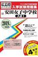 安田女子中学校 入試1 広島県国立・公立・私立中学校入学試験問題集 2019